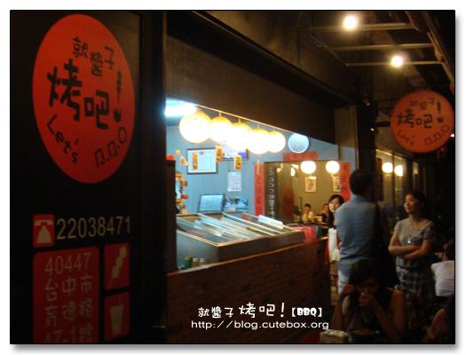 就醬子!烤吧| 育德店| 台中| YUN美食旅遊日記 - 小公主異享食界